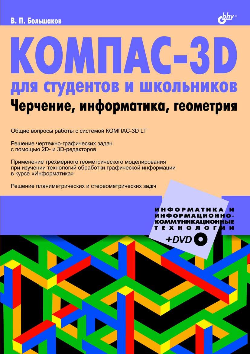 download Образование и