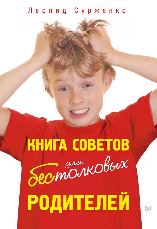 Детская психология скачать книгу бесплатно
