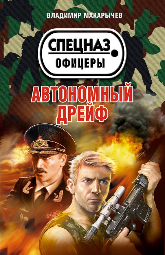 Скачать книги бесплатно русский боевик