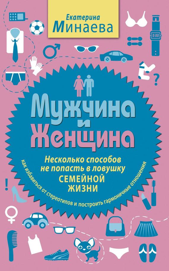 Скачать книгу по семейной психологии