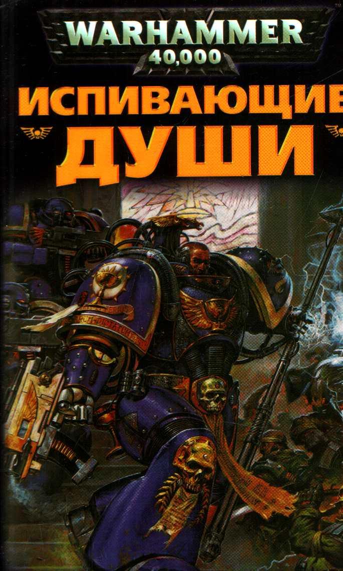 Книги warhammer 40000 скачать бесплатно