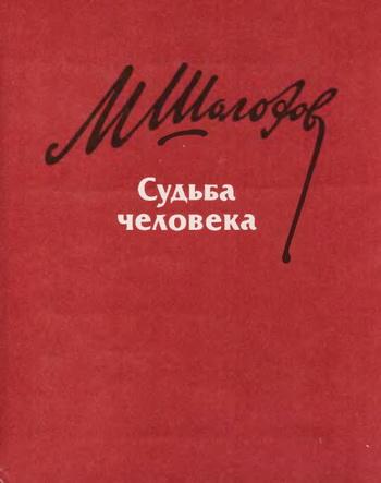 Судьба человека михаил шолохов, скачать книгу бесплатно.
