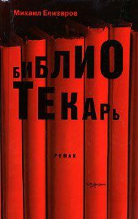 Михаил елизаров библиотекарь читать онлайн и скачать бесплатно.