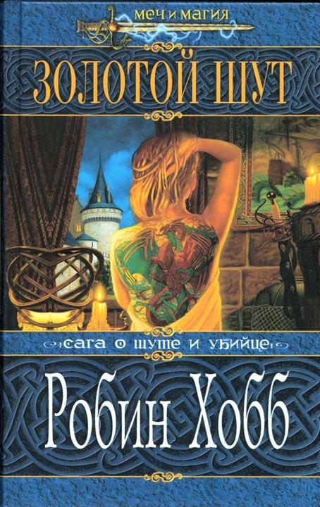 Робин хобб все книги скачать бесплатно