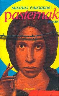 Книги михаила елизарова бесплатно скачать или читать онлайн без.